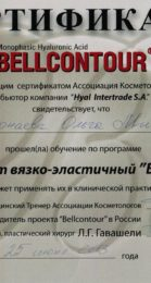 Сертификаты – препараты