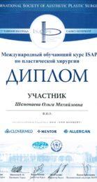 Сертификаты – конференции